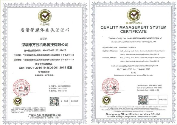 China Shenzhen Wonsun Machinery & Electrical Technology Co. Ltd Certificaciones